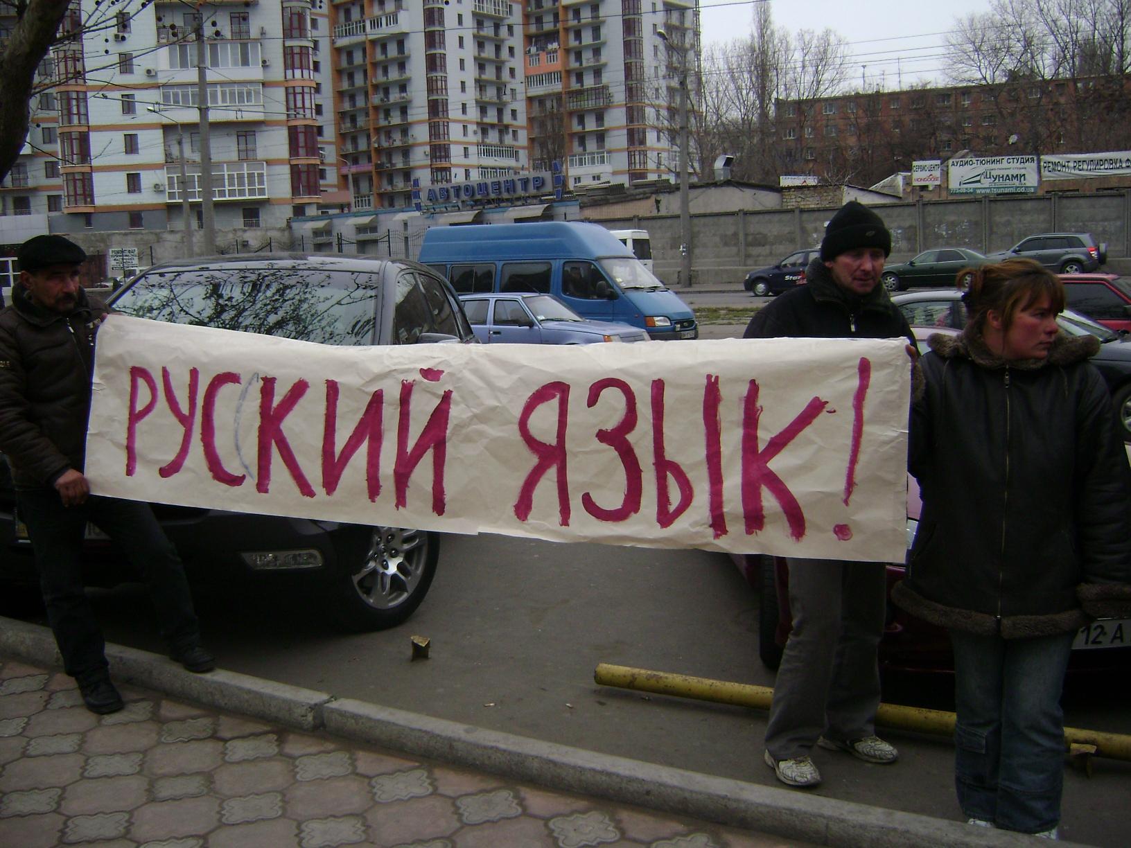 Русский истец