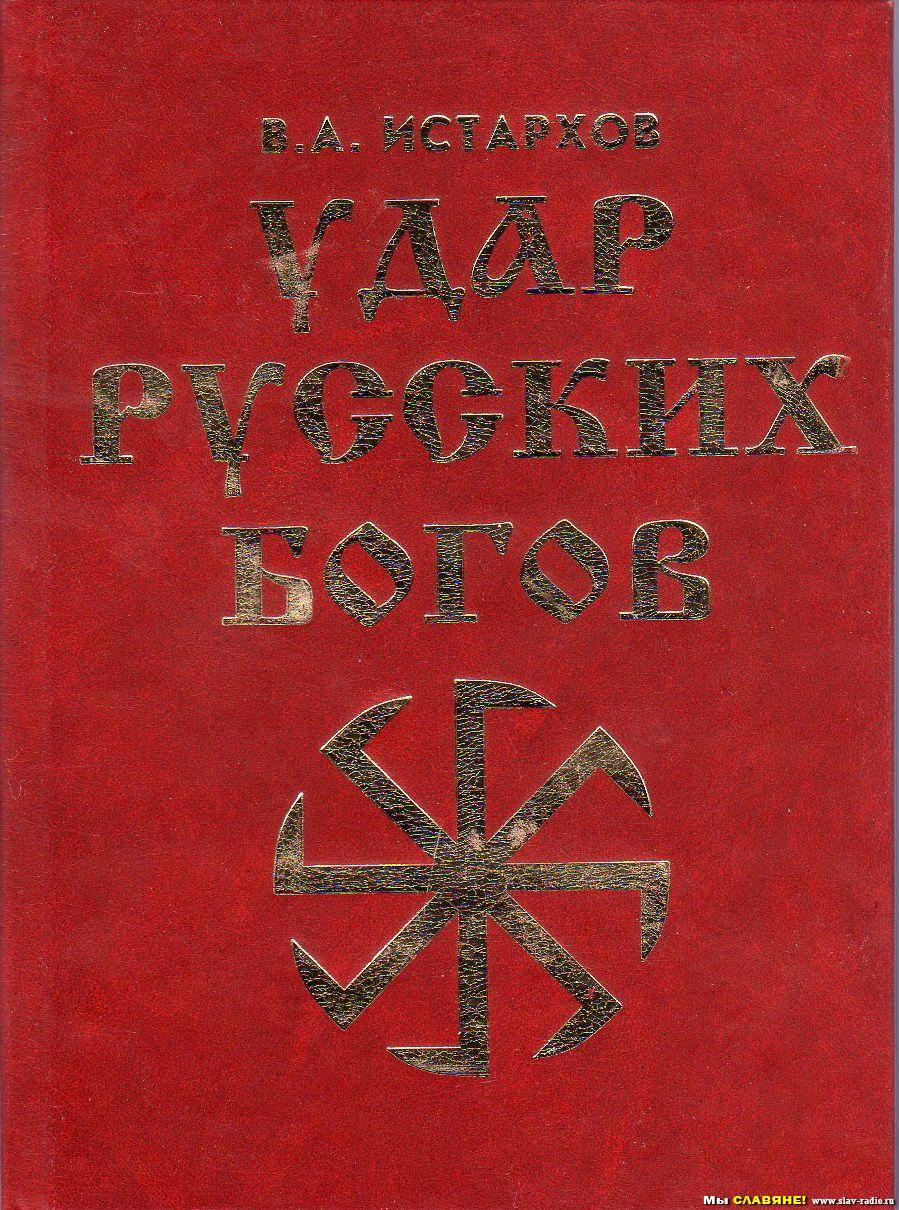 Удар русских богов истархов скачать fb2