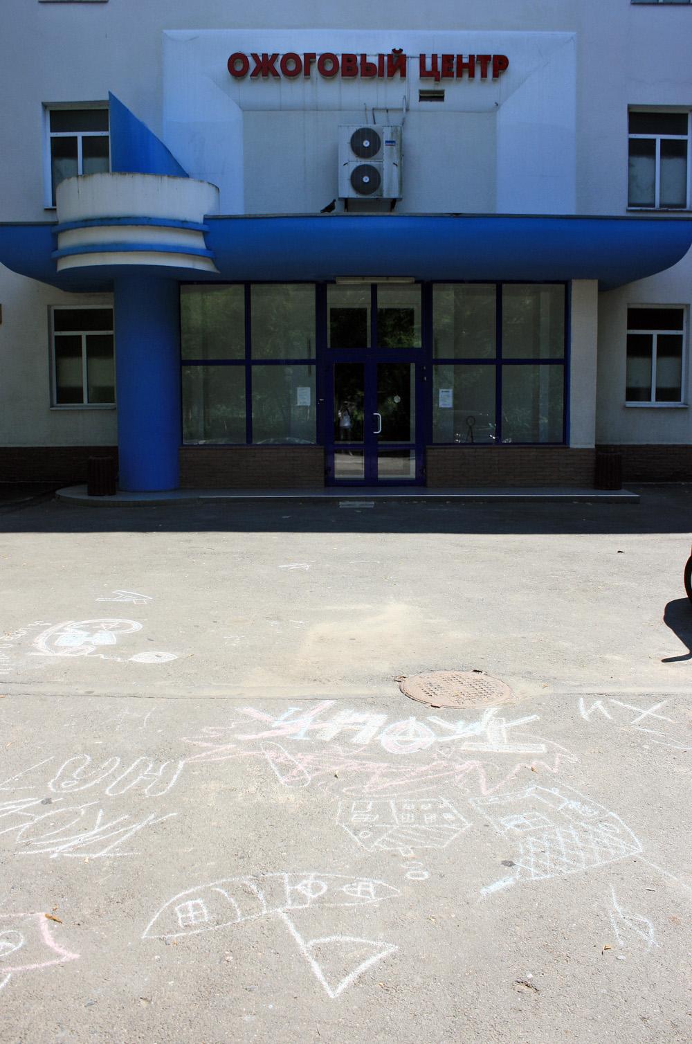 Медицинские центры психотерапевт москва