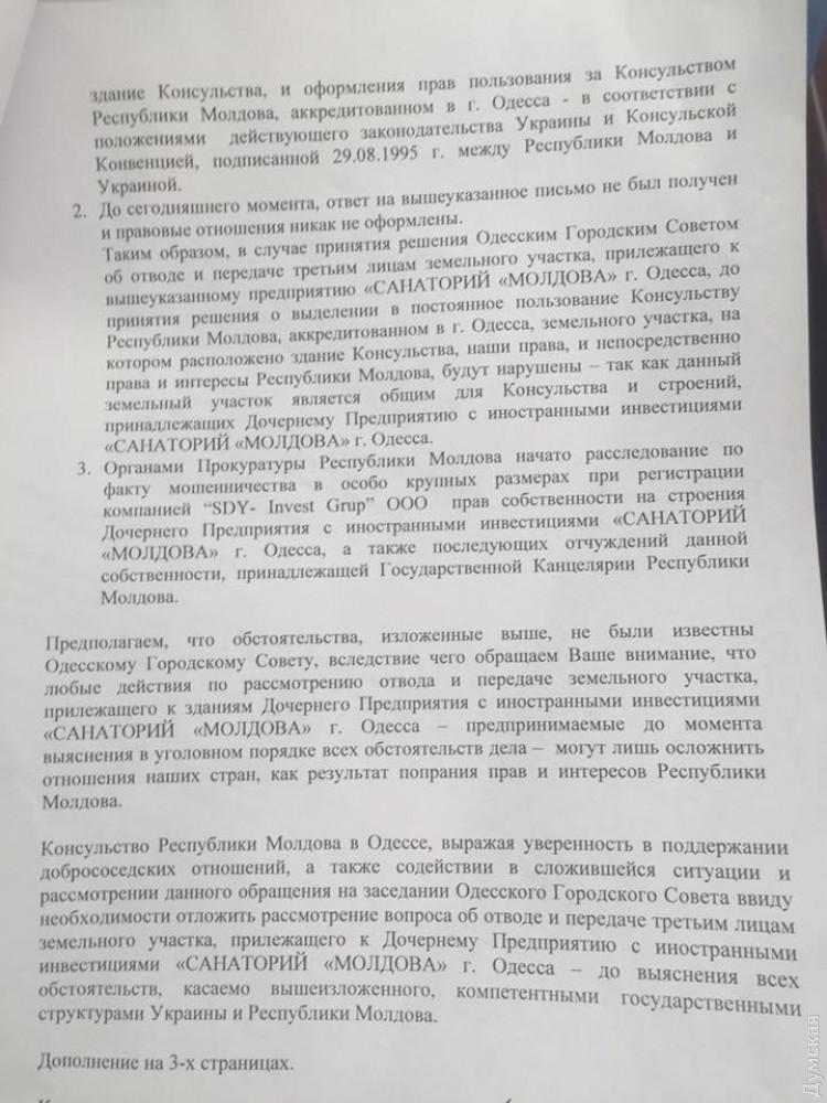 Молдавские дипломаты призвали Одесский горсовет не отводить землю под санаторием в Аркадии