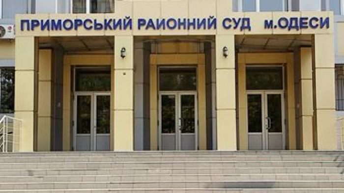 Приморский районный суд официальный