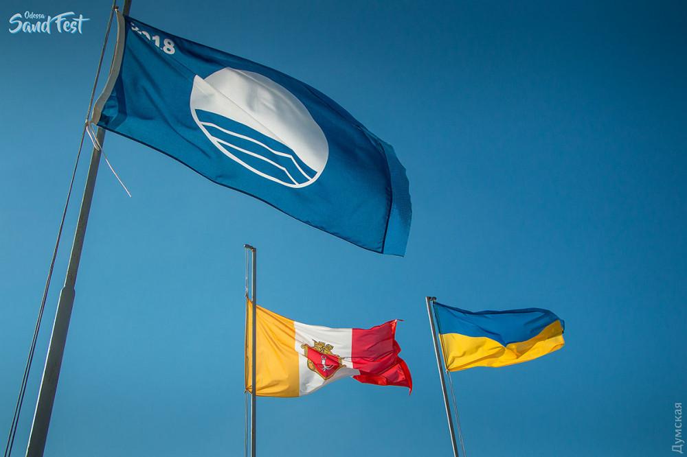 Пляж Причала 1 - один из трёх городских пляжей удостоенных Голубого флага