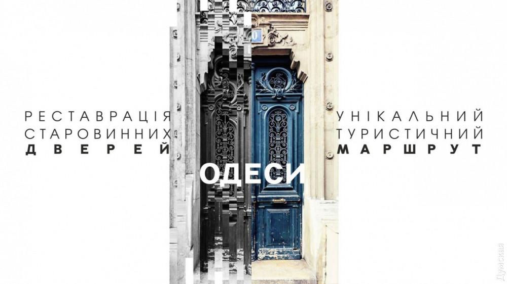 Самый, пожалуй, интересный и по-настоящему актуальный проект - реставрация старинных дверей Одессы