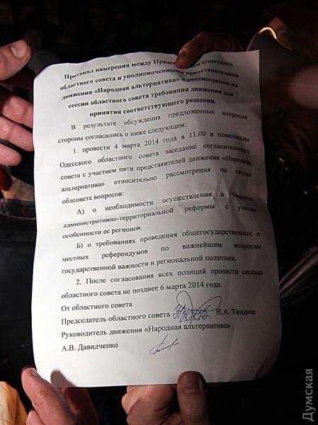 Вторая попытка переворота в Одессе была назначена на 6 марта. В тот день перед ОГА состоялся еще один массовый митинг, но сессия созвана не была. Второй выстрел тоже оказался холостым. На документе стоит подпись тогдашнего главы облсовета Тиндюка