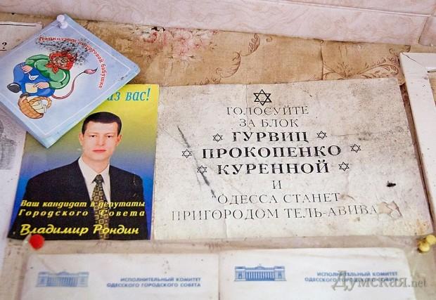 picturepicture_8022286593061_33252 Пульс Одессы в Палермо: шприцы вместо подснежников, политический туалет и кладбище иномарок
