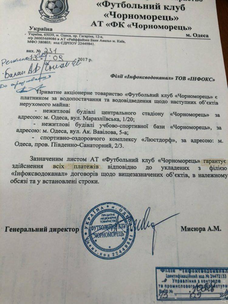 "Гарантийное письмо ""Черноморца"""