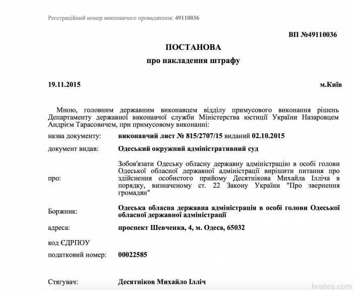 На Саакашвили наложили штраф за неисполнение судебного решения