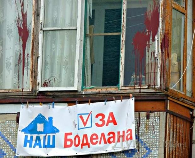 Водесской области балкон сбаннером кандидата забросали кра.