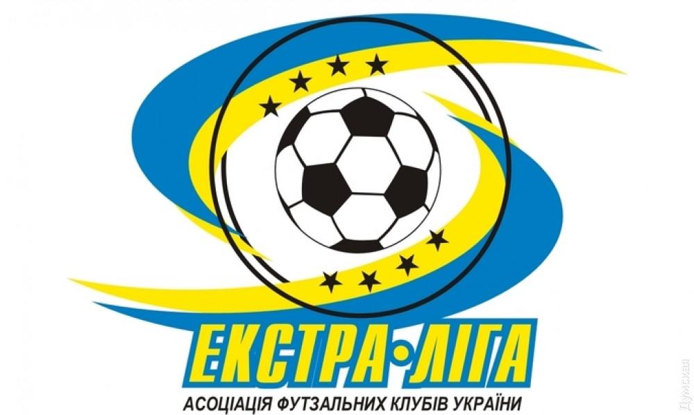 Представители Одесской области в футзальной Экстра-лиге проиграли матчи четвертого тура