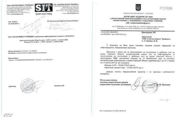 Ильичевский порт обвинили в закупке топлива по завышенной цене. Портовики опровергают, фото-1
