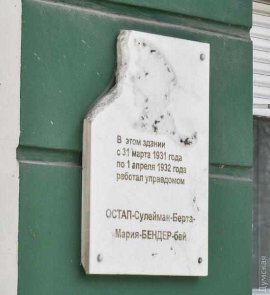 Вандалы разбили вОдессе мемориальную доску Остапу Бендеру
