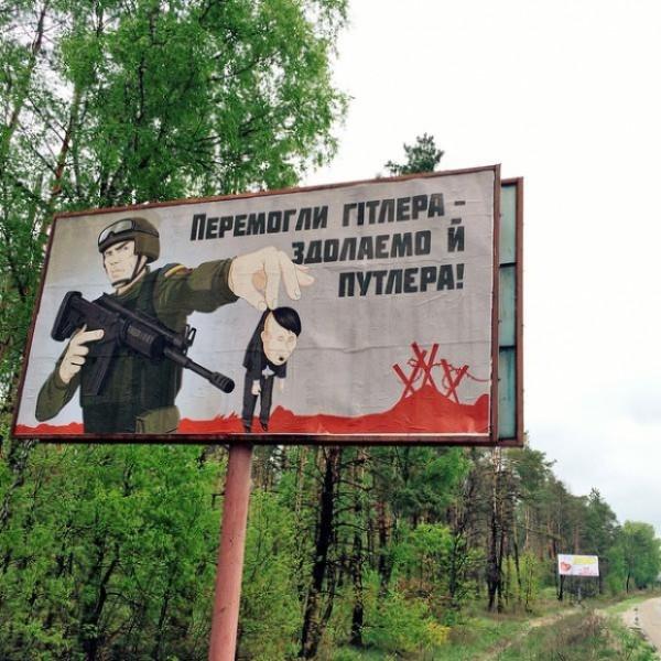 На Киевской трассе появились билборды про Путина и Гитлера (фотофакт), фото-1