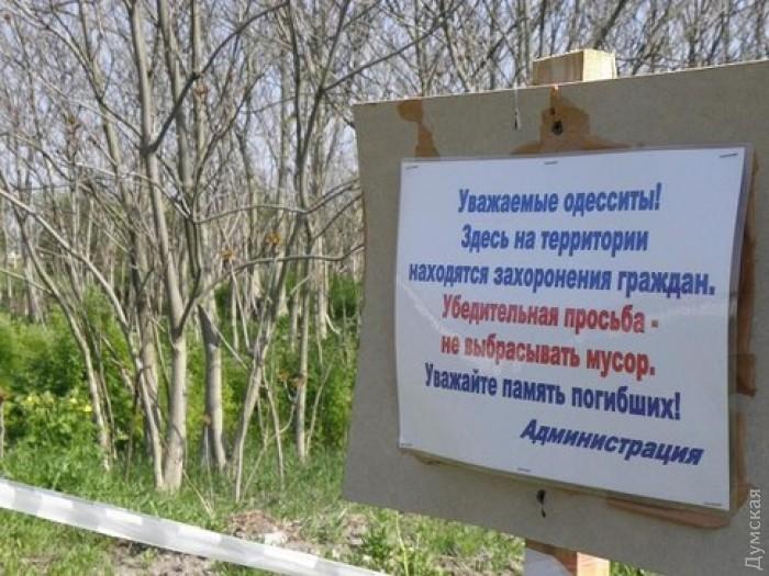 В конце 1937 года массовые убийства начали совершать здесь, на 6-м километре Овидиопольского шоссе