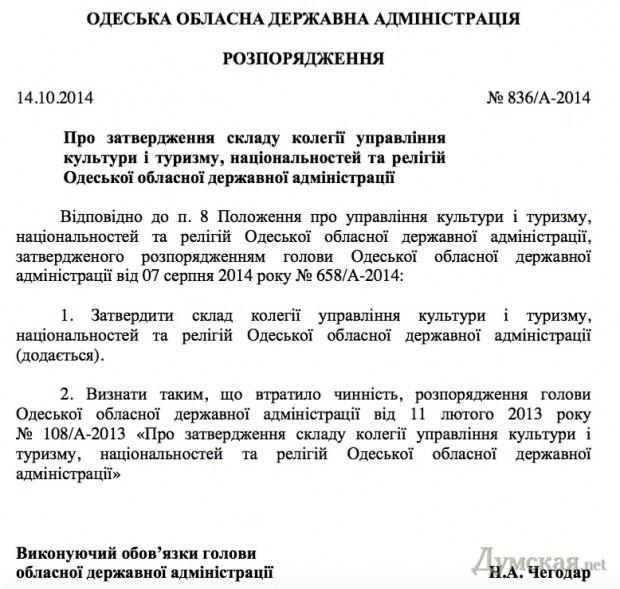 Прошлой осенью обязанности губернатора исполняла вообще Наталья Чегодарь, сейчас попавшая под люстрацию