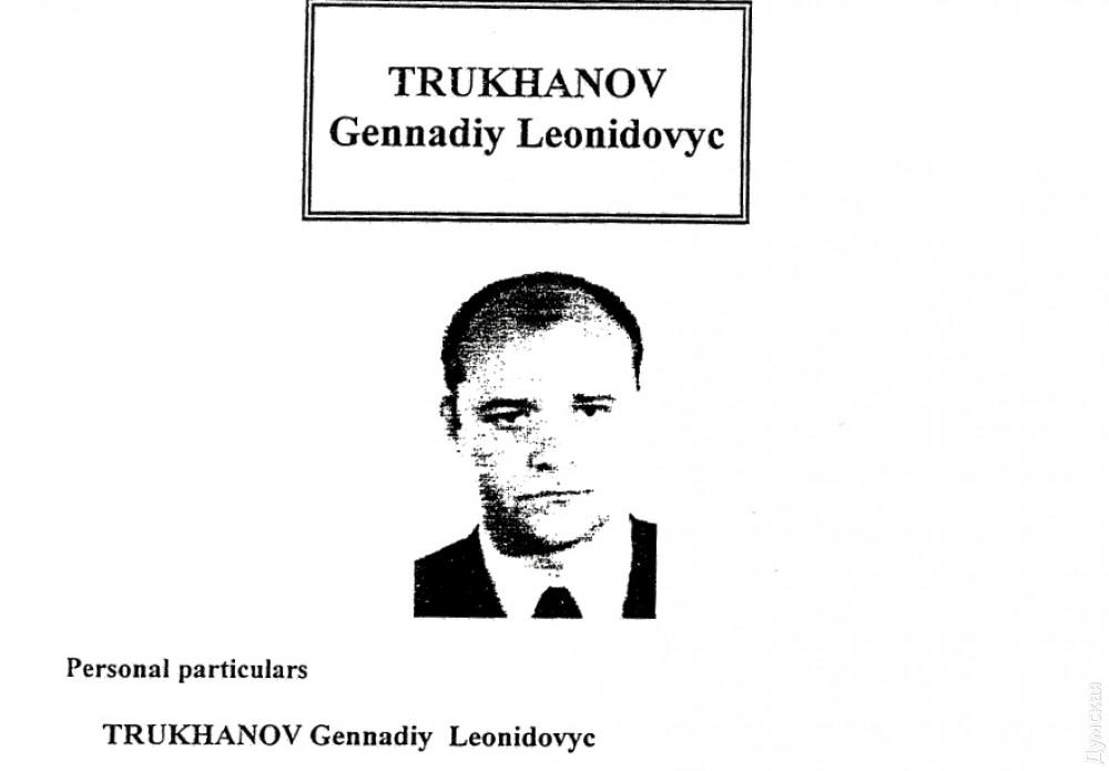 Геннадий Труханов фигурировал в одном опубликованном документе итальянской полиции как