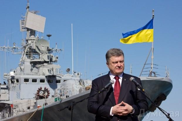 Порошенко: «Украина была, есть и будет морской державой»