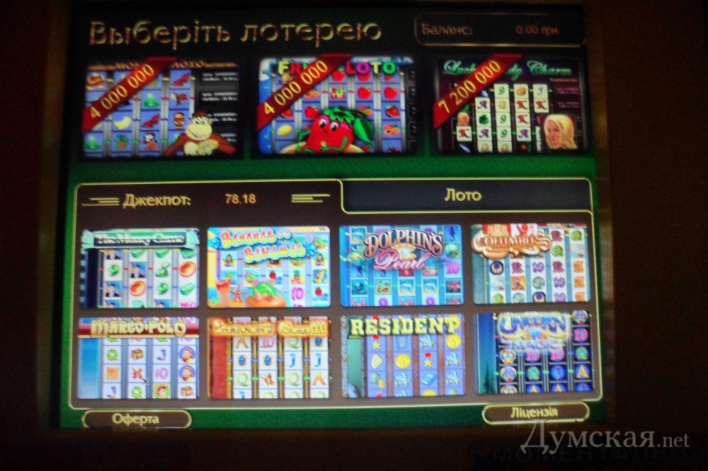 Лицензия на игровые автоматы в украине бесплатный казино хостинг