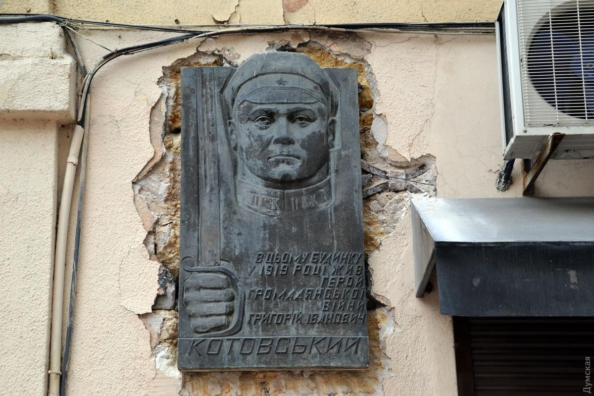 Мемориальная доска Блюхеру демонтирована в Одессе в рамках декоммунизации - Цензор.НЕТ 1263