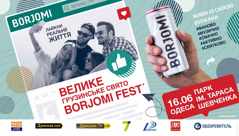 Картинки по запросу Borjomi Fest в Одессе