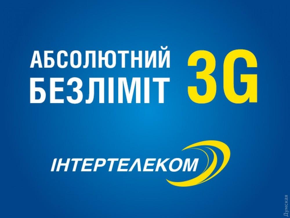 Реклама 3g интернета на море реклама в интернете краснодаре