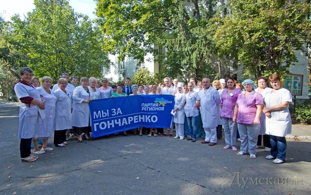 Веб-регистратура.ру запись к врачу