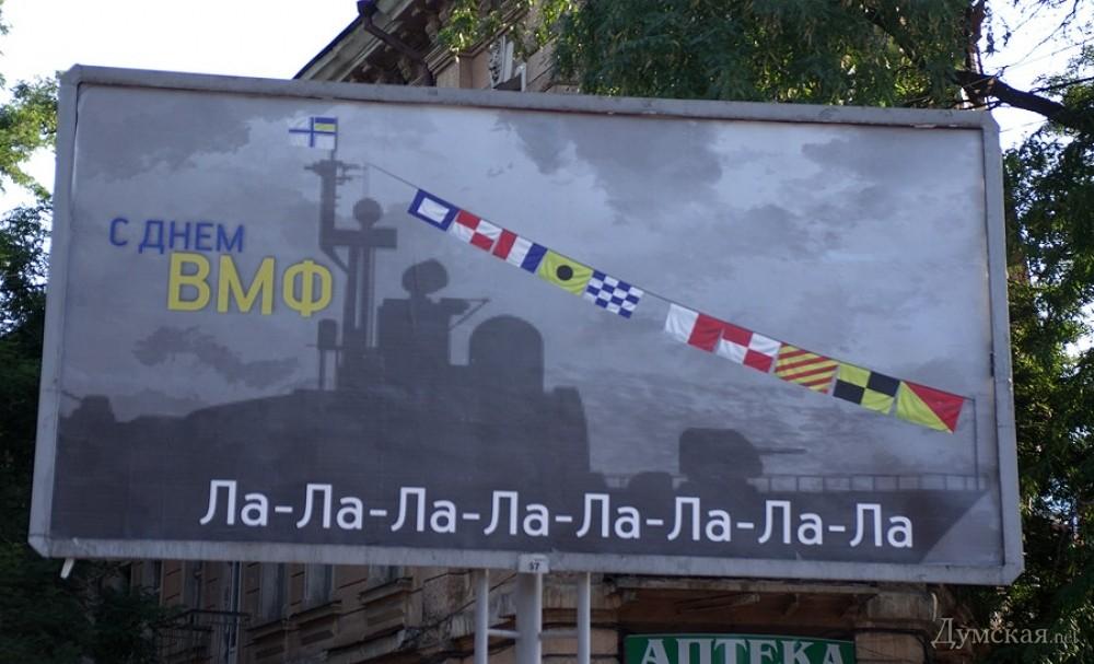Одесситы зашифровали послание военным морякам (фото)