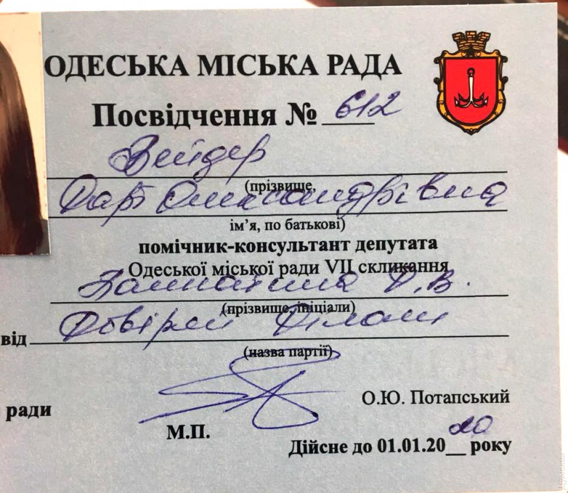 ВОдесском горсовете Дарт Вейдер стала ассистентом депутата Палпатина