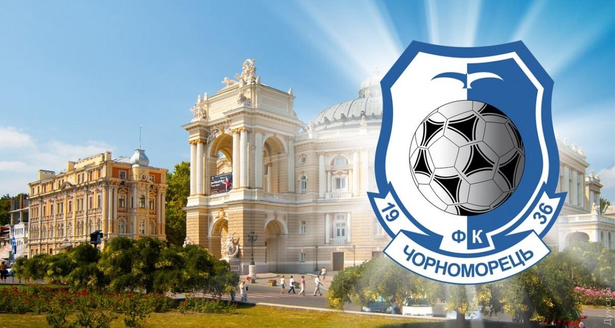 Луганская «Заря» подписала договор сигроком одесского «Черноморца»