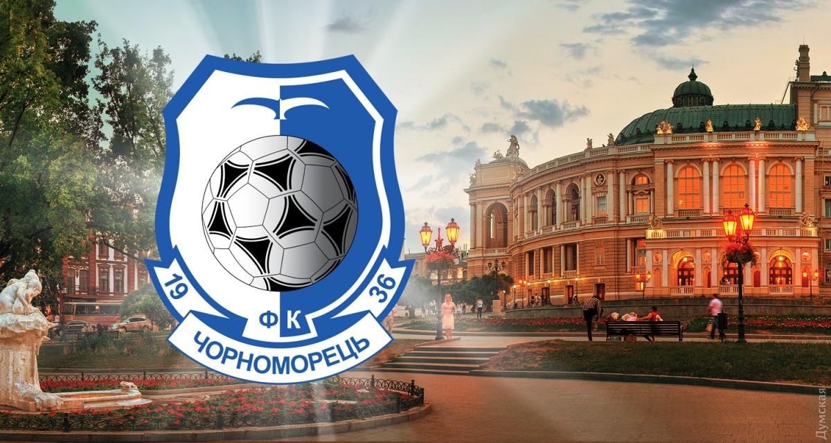 ФФУ начала расследование поповоду судейства вматче «Динамо»