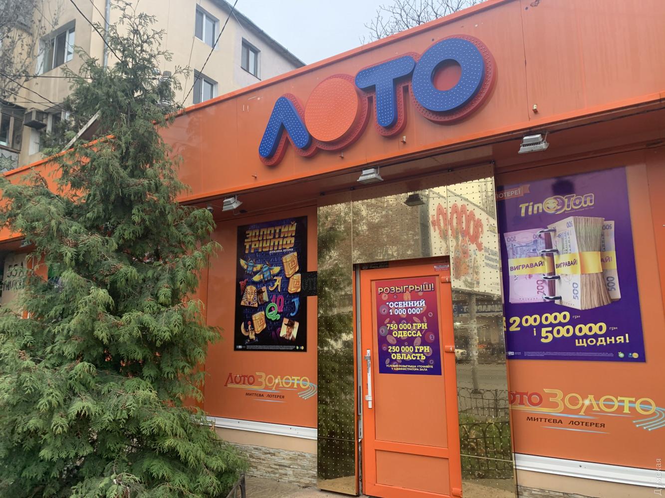 Аваков: Игорные заведения вУкраине должны быть закрыты до16:00
