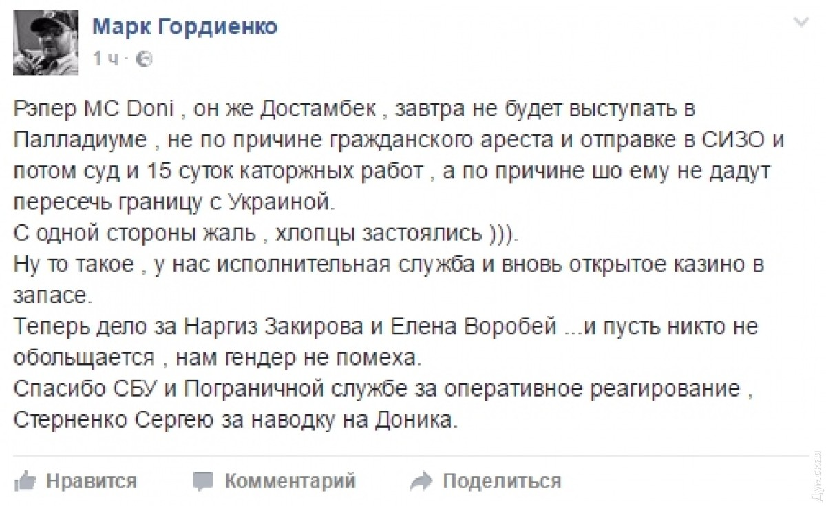 Одесские активисты грозятся арестоватьMC Doni: артисту угрожает 15 суток ареста