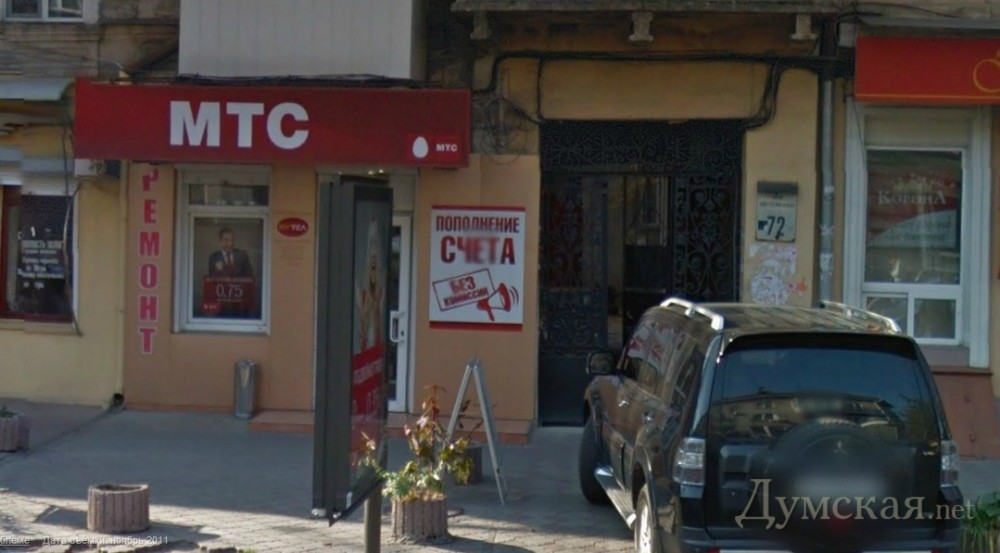 её магазин: