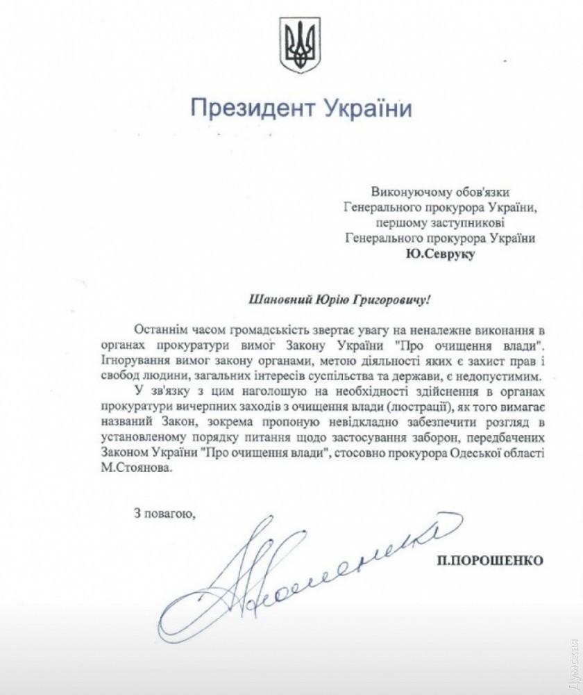 Генеральная прокуратура после письма Порошенко передумала иуволила скандального обвинителя Одесской области