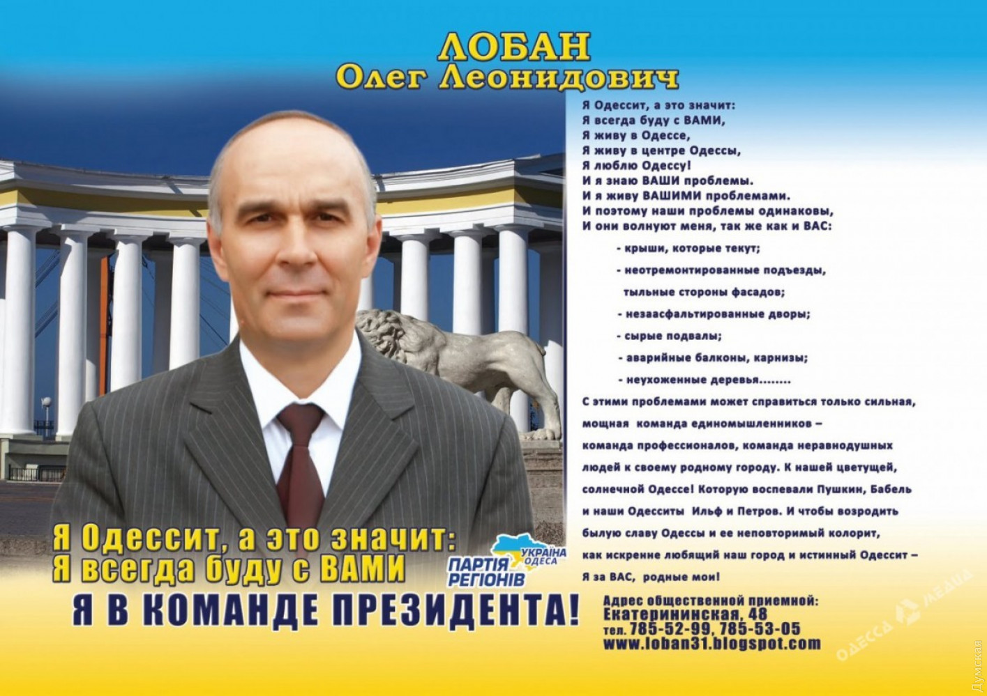 Предвыборная агитация Лобана 2010 года