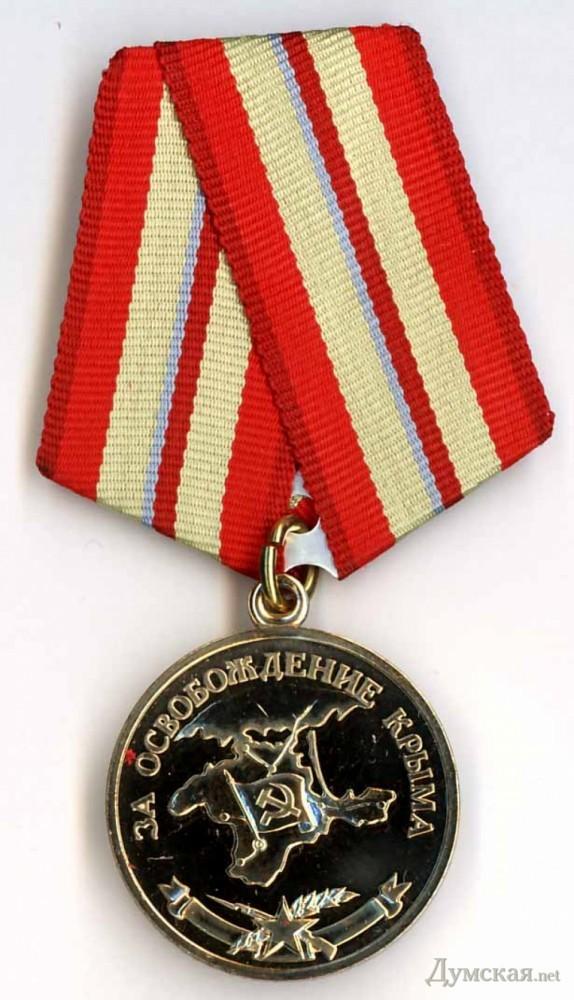 Медаль за освобождение крыма купить злоты доллары