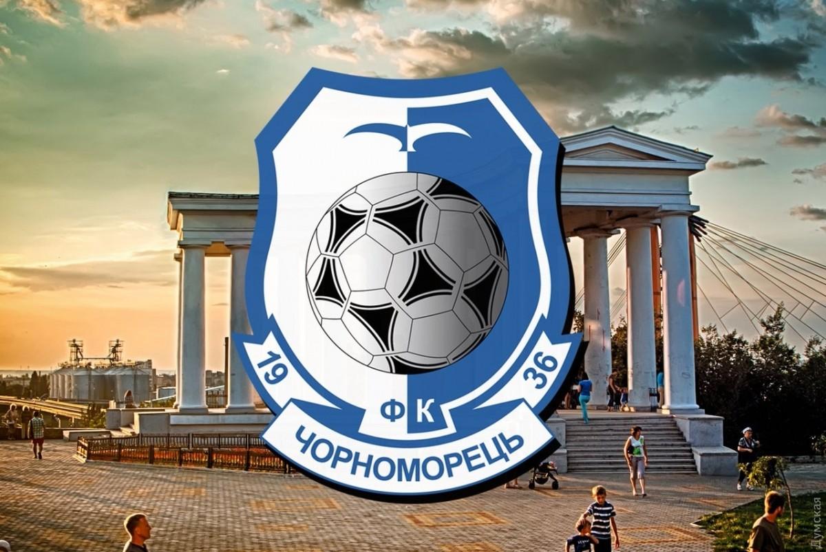 «Черноморец» сыграл вничью с«Днепром»