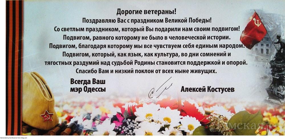 День победы текст поздравления ветеранов