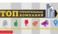 Строительная компания GRM GROUP  застройщик в Москве ГРМ