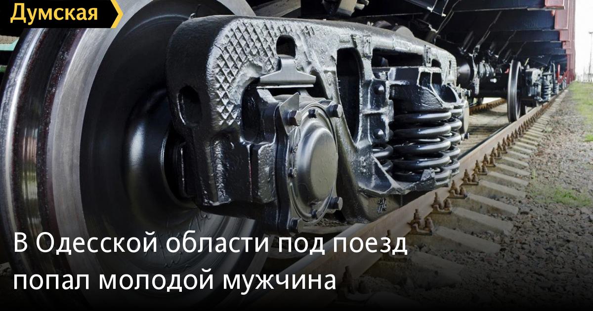 В Одесской области под поезд попал молодой мужчина