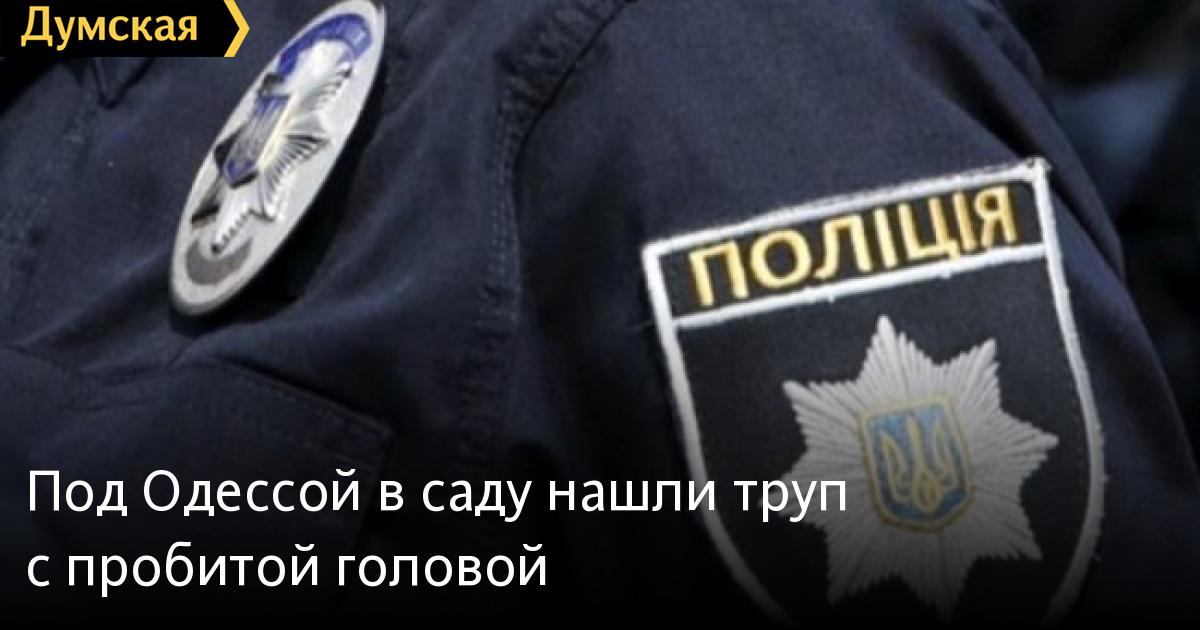 Под Одессой в саду нашли труп с пробитой головой