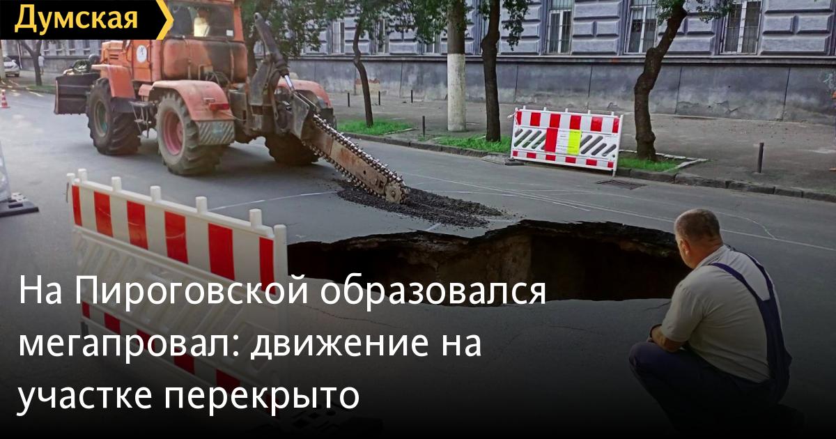 На Пироговской образовался мегапровал: движение на участке перекрыто