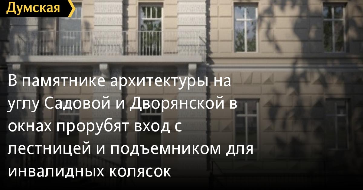 В памятнике архитектуры на углу Садовой и Дворянской в окнах прорубят