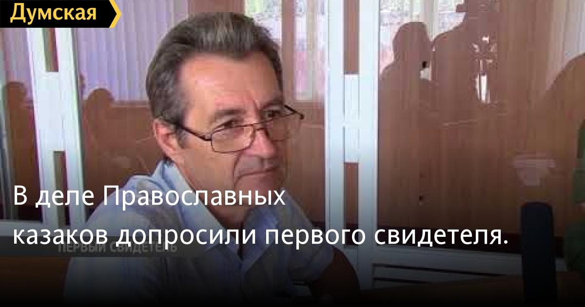 знакомства для православных казаков