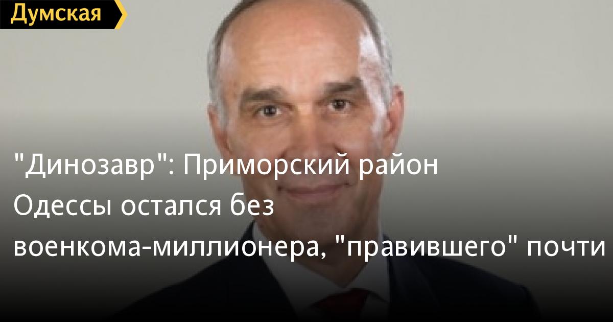 «Динозавр»: Приморский район Одессы остался без военкома-миллионера, «