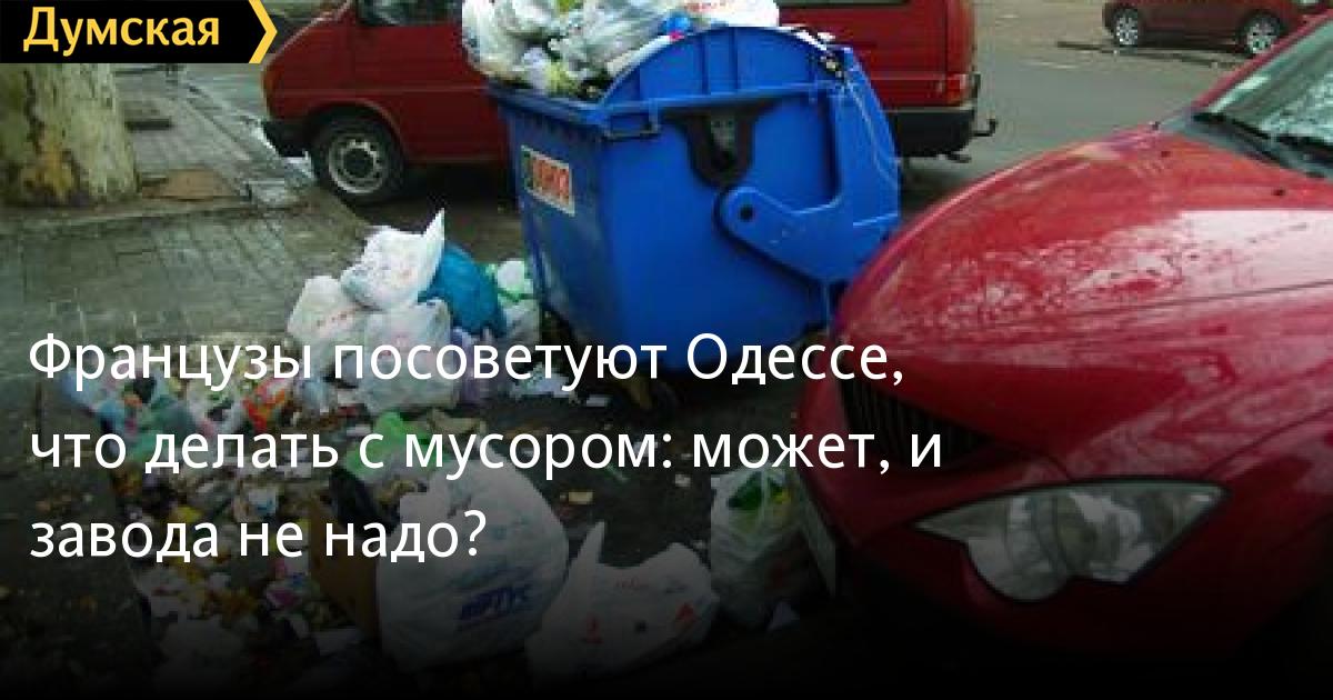 Французы посоветуют Одессе, что делать с мусором: может, и завода не н