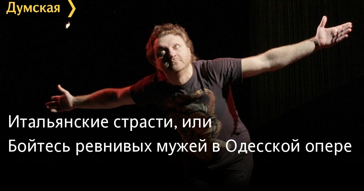 Итальянские страсти, или Бойтесь ревнивых мужей в Одесской опере