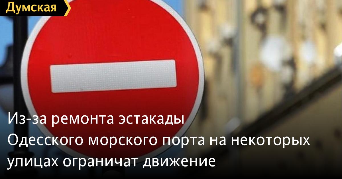 Из-за ремонта эстакады Одесского морского порта на некоторых улицах ог
