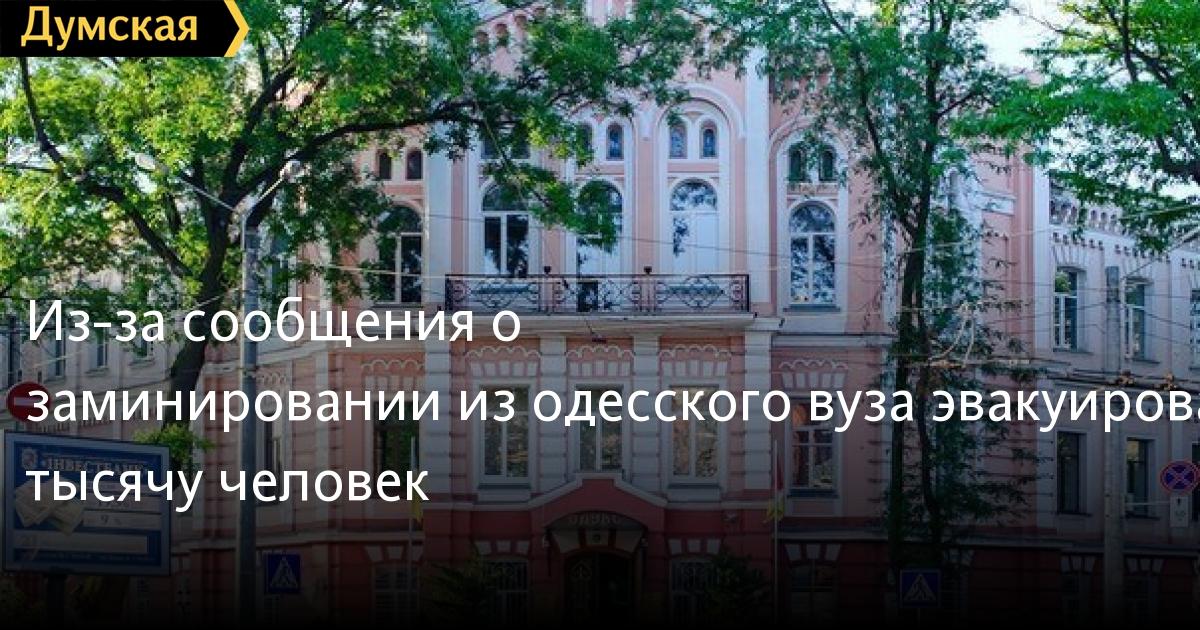 Из-за сообщения о заминировании из одесского вуза эвакуировали тысячу человек | Новости Одессы