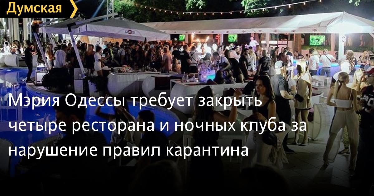 Мэрия Одессы требует закрыть четыре ресторана и ночных клуба за наруше