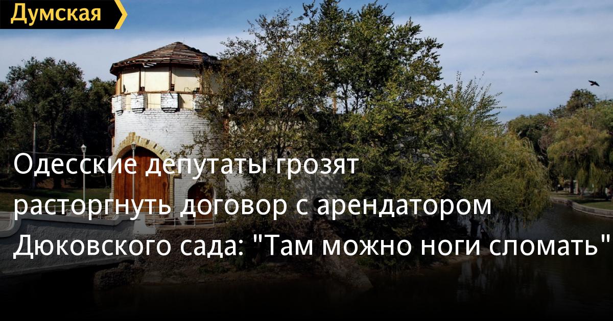 Одесские депутаты грозят расторгнуть договор с арендатором Дюковского